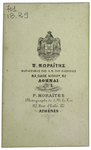 Th. G. Orphanides - verso