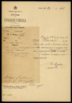 Documentazione relativa alla carriera di P.A. Saccardo (1888)